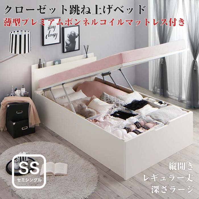 お客様組立 クローゼット 跳ね上げベッド aimable エマーブル 薄型プレミアムボンネルコイルマットレス付き 縦開き セミシングルサイズ レギュラー丈 深さラージ セミシングルベッド ベット(代引不可)