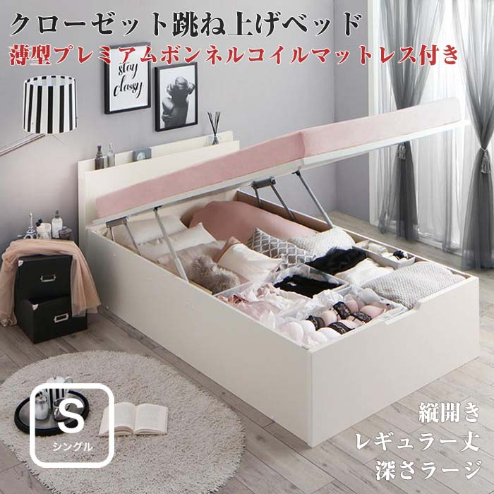 お客様組立 クローゼット 跳ね上げベッド aimable エマーブル 薄型プレミアムボンネルコイルマットレス付き 縦開き シングルサイズ レギュラー丈 深さラージ シングルベッド ベット(代引不可)