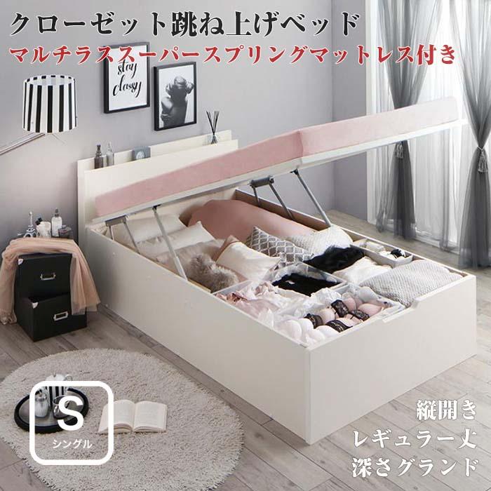 お客様組立 クローゼット 跳ね上げベッド aimable エマーブル マルチラススーパースプリングマットレス付き 縦開き シングルサイズ レギュラー丈 深さグランド シングルベッド ベット(代引不可)