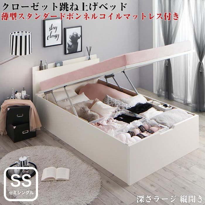 組立設置付 クローゼット 跳ね上げベッド aimable エマーブル 薄型スタンダードボンネルコイルマットレス付き 縦開き セミシングルサイズ レギュラー丈 深さラージ セミシングルベッド ベット(代引不可)