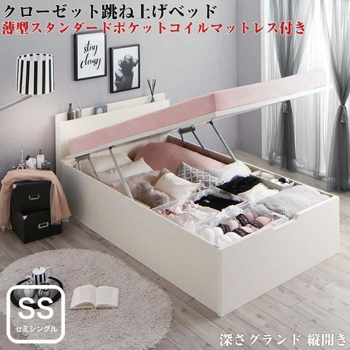 組立設置付 クローゼット 跳ね上げベッド aimable エマーブル 薄型スタンダードポケットコイルマットレス付き 縦開き セミシングルサイズ レギュラー丈 深さグランド セミシングルベッド ベット(代引不可)