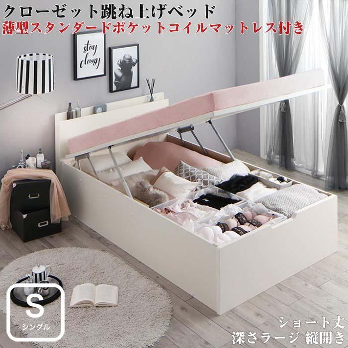 組立設置付 クローゼット 跳ね上げベッド aimable エマーブル 薄型スタンダードポケットコイルマットレス付き 縦開き シングルサイズ ショート丈 深さラージ シングルベッド ベット(代引不可)
