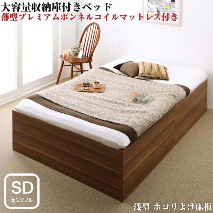 大容量収納庫付きベッド SaiyaStorage サイヤストレージ 薄型プレミアムボンネルコイルマットレス付き 浅型 ホコリよけ床板 セミダブルサイズ セミダブルベッド ベット