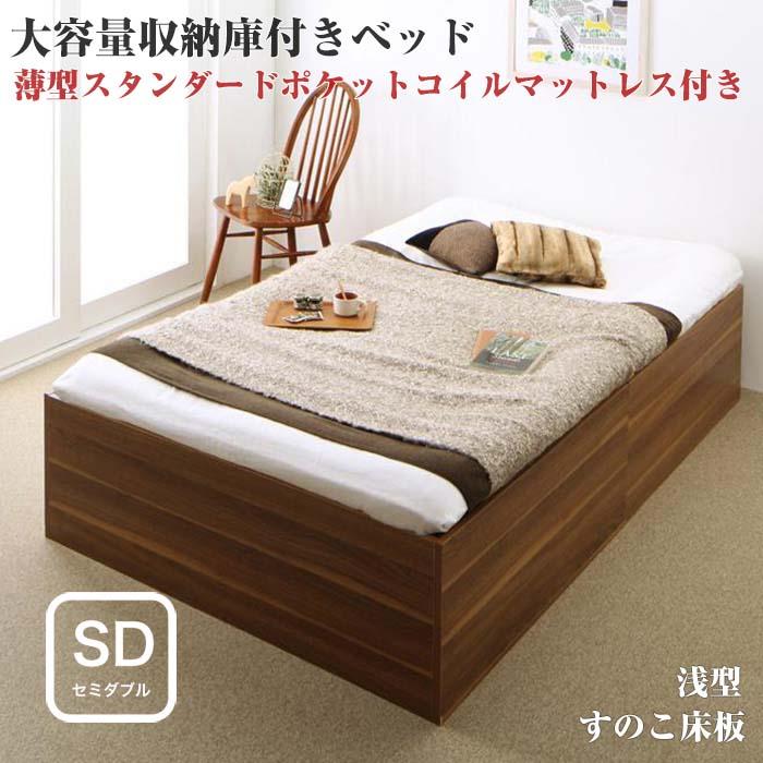 大容量収納庫付きベッド SaiyaStorage サイヤストレージ 薄型スタンダードポケットコイルマットレス付き 浅型 すのこ床板 セミダブルサイズ セミダブルベッド ベット(代引不可)(NP後払不可)