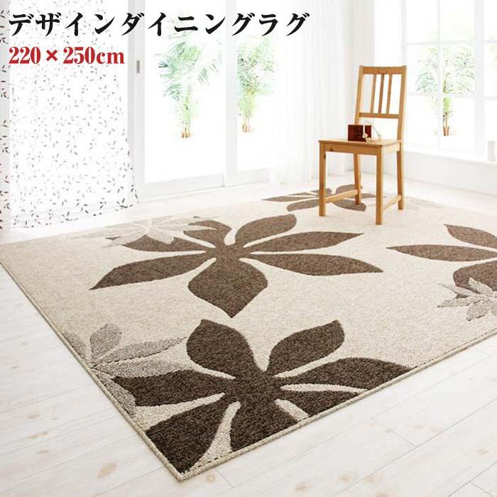 デザインダイニングラグ 【Tiare】 ティアレ 220×250 (代引不可)