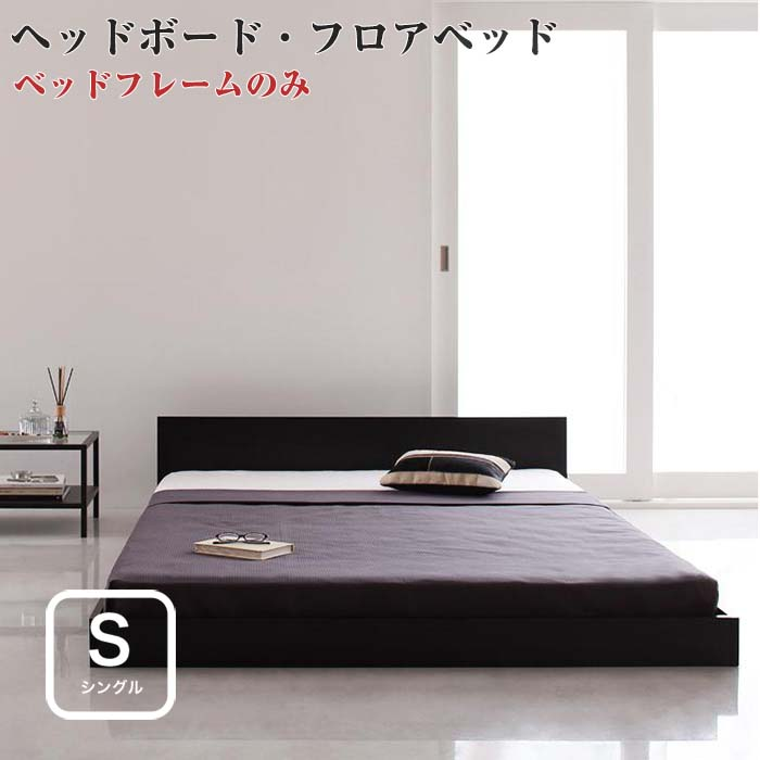ベッド シングル シングルベッド フロアベッド ローベッド シンプルヘッドボード 【llano】 ジャーノ フレームのみ シングルサイズ シングルベット