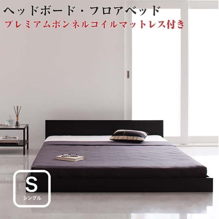 ベッド シングル マットレス付き シングルベッド シンプルヘッドボード フロアベッド ローベッド 【llano】 ジャーノ 【プレミアムボンネルコイルマットレス付き】 シングルサイズ シングルベット