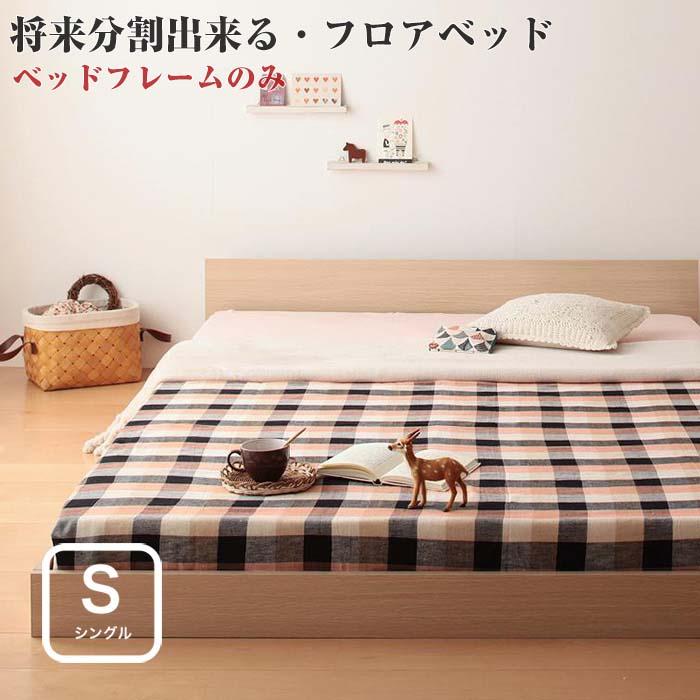 ベッド シングル シングルベッド 大型フロアベッド ローベッド 将来分割出来る ファミリーベッド シンプルベッド 【Grati】 グラティー フレームのみ シングルサイズ シングルベット
