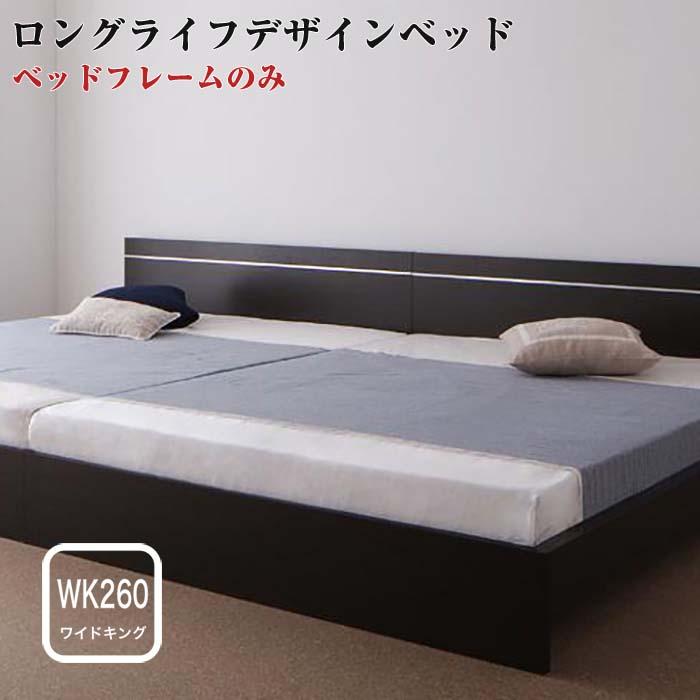 ずっと使えるロングライフデザインベッド【Vermogen】フェアメーゲン【フレームのみ】ワイドK260(代引不可)(NP後払不可)