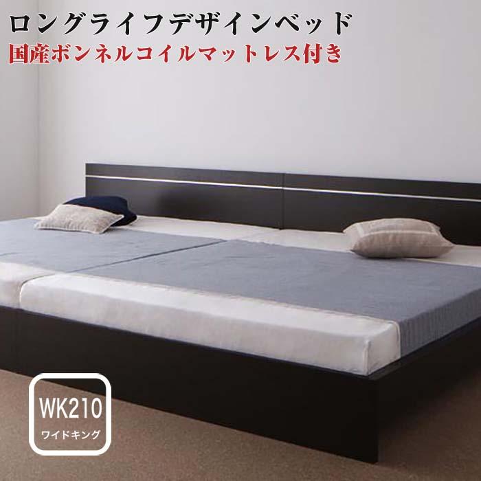 Vermogen 市場 ずっと使えるロングライフデザインベッド フェアメーゲン SEAL限定商品 日本製ボンネルコイルマットレス付き 代引不可 ワイドK210 NP後払不可