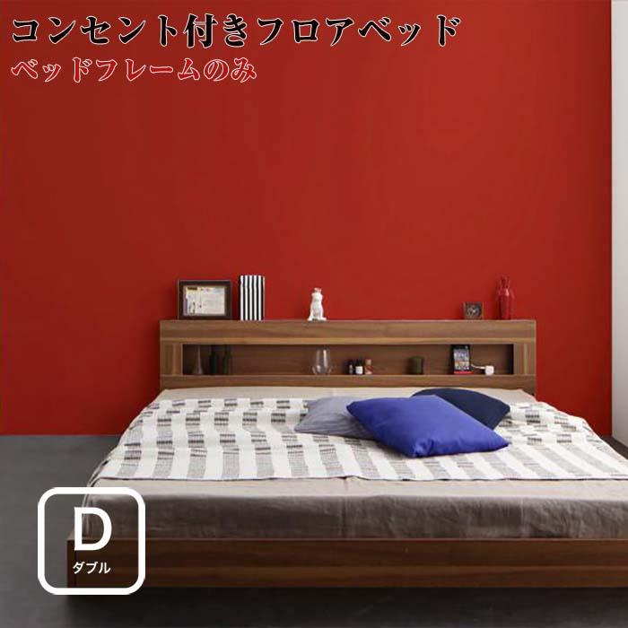 LEDライト・コンセント付きフロアベッド 【Rufen】 ルーフェン 【フレームのみ】 ダブルサイズ ダブルベッド ダブルベット