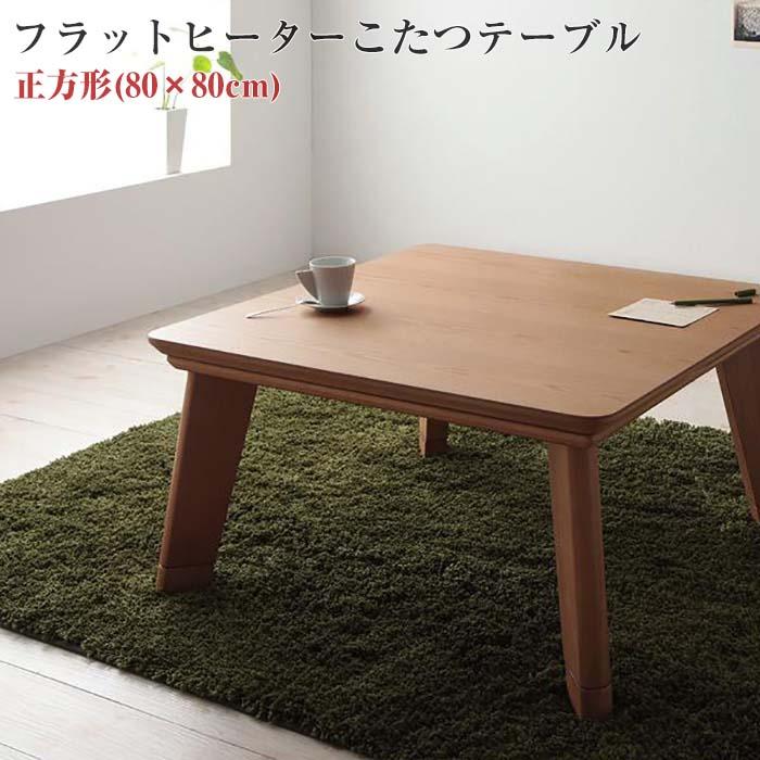 モダンデザインフラットヒーターこたつテーブル【Valeri】ヴァレーリ/正方形(80×80)(代引不可)