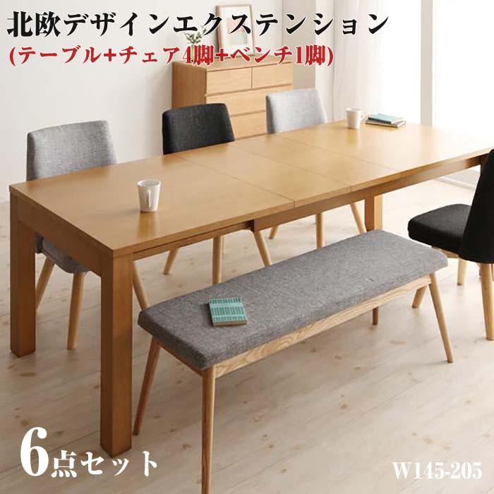 北欧デザインエクステンションダイニング Fier フィーア 6点セット(テーブル+チェア4脚+ベンチ1脚) W145-205 (代引不可)