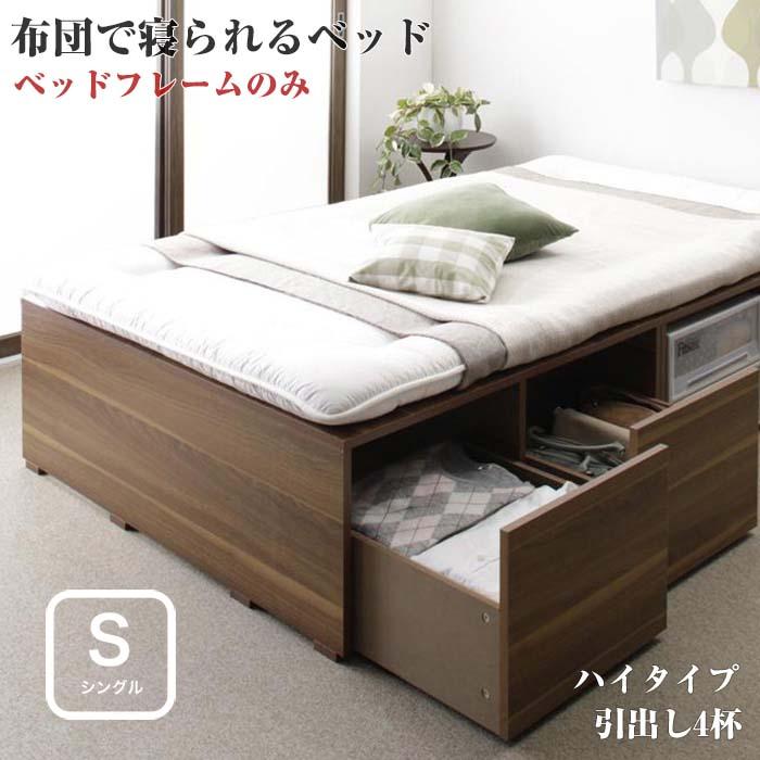 布団で寝られる大容量収納ベッド Semper センペール ベッドフレームのみ 引出し4杯 シングル