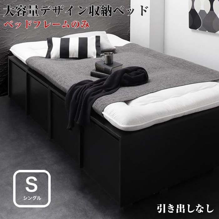 衣装ケースも入る大容量デザイン収納ベッド SCHNEE シュネー ベッドフレームのみ 引き出しなし シングル