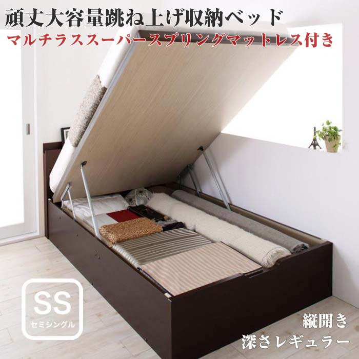 お客様組立 長く使える 国産 頑丈 大容量 跳ね上げ式ベッド 収納ベッド BERG ベルグ マルチラススーパースプリングマットレス付き 縦開き セミシングル 深さレギュラー(代引不可)