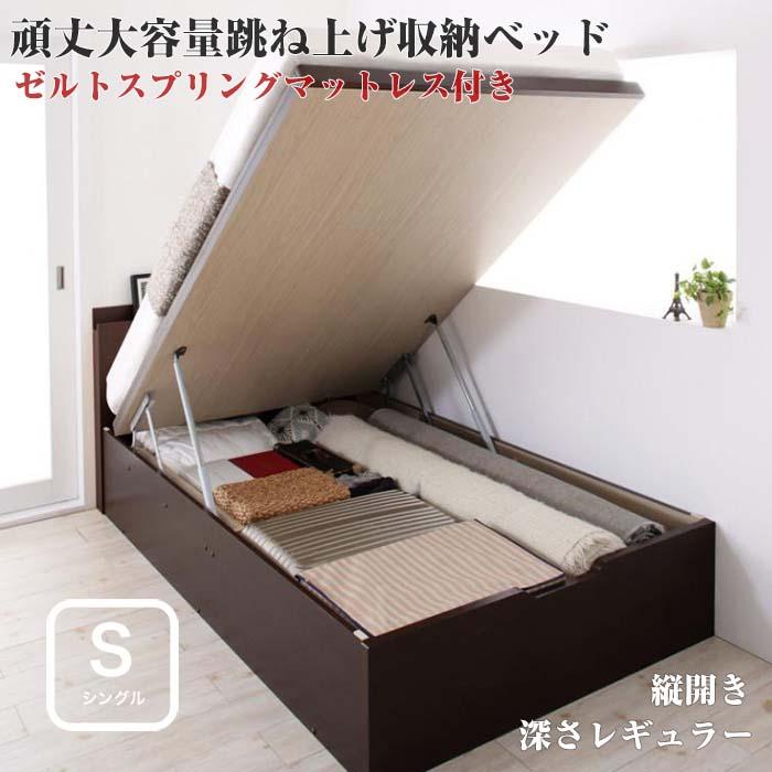 お客様組立 長く使える 国産 頑丈 大容量 跳ね上げ式ベッド 収納ベッド BERG ベルグ ゼルトスプリングマットレス付き 縦開き シングル 深さレギュラー(代引不可)