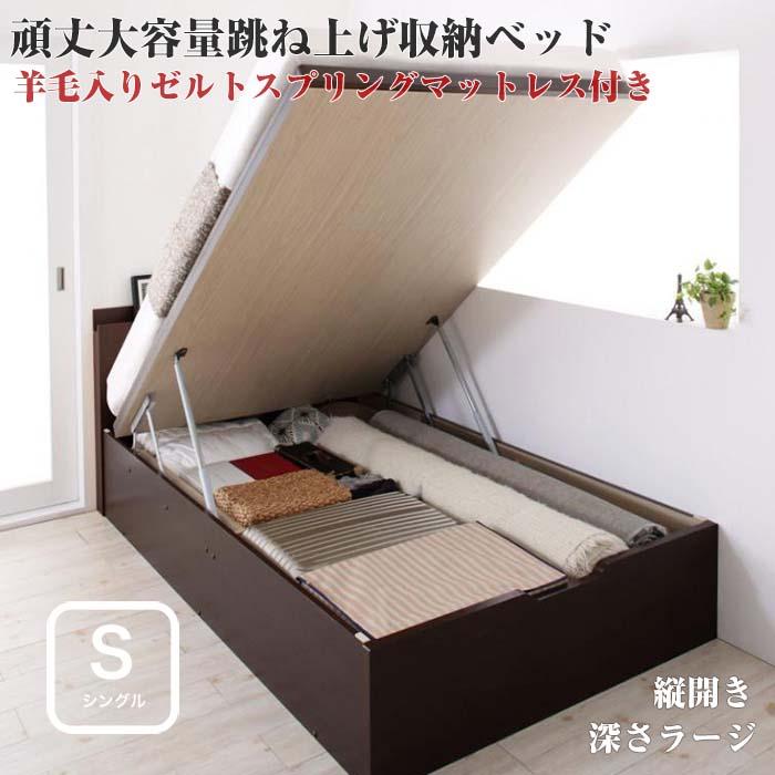 お客様組立 長く使える 国産 頑丈 大容量 跳ね上げ式ベッド 収納ベッド BERG ベルグ 羊毛入りゼルトスプリングマットレス付き 縦開き シングル 深さラージ(代引不可)