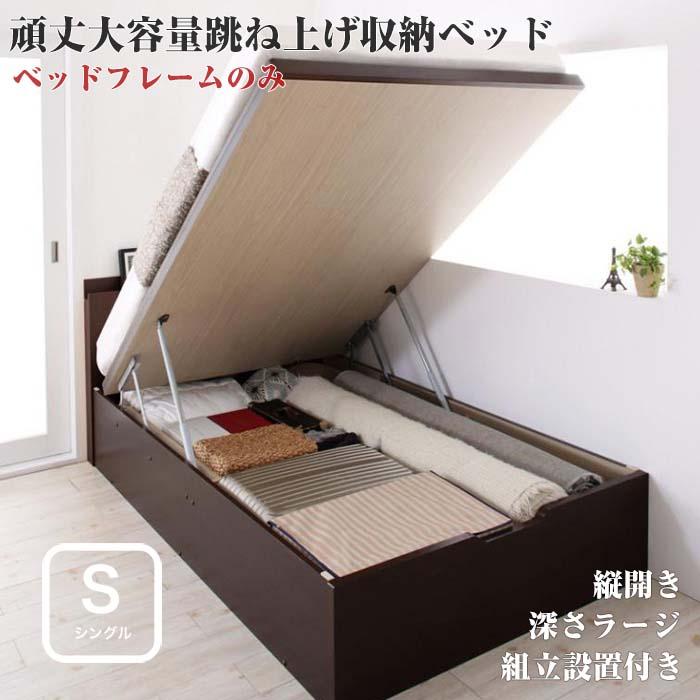 組立設置付 長く使える 国産 頑丈 大容量 跳ね上げ式ベッド 収納ベッド BERG ベルグ ベッドフレームのみ 縦開き シングル 深さラージ(代引不可)