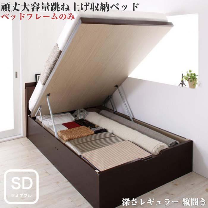 組立設置付 長く使える 国産 頑丈 大容量 跳ね上げ式ベッド 収納ベッド BERG ベルグ ベッドフレームのみ 縦開き セミダブル 深さレギュラー(代引不可)