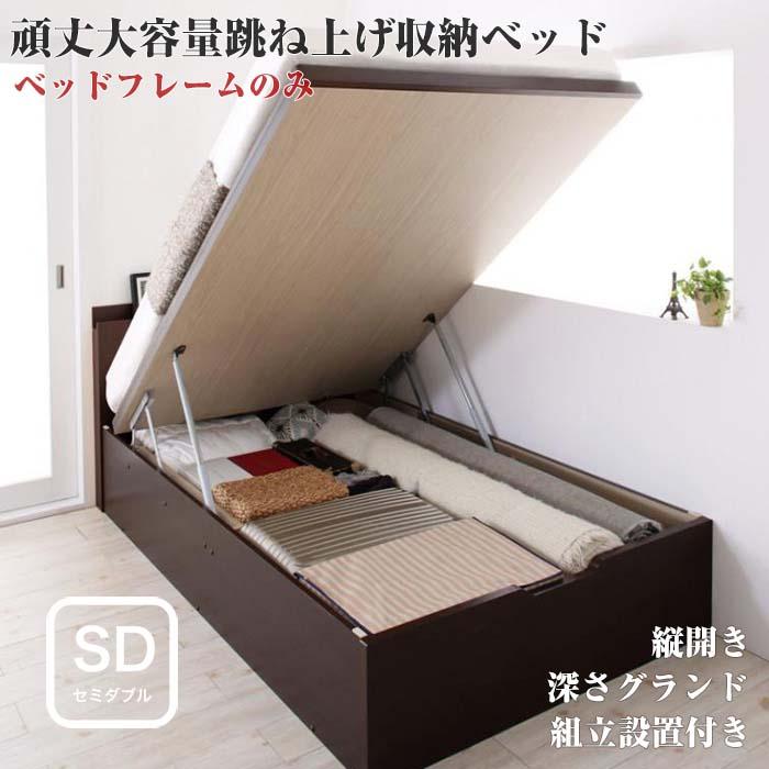 組立設置付 長く使える 国産 頑丈 大容量 跳ね上げ式ベッド 収納ベッド BERG ベルグ ベッドフレームのみ 縦開き セミダブル 深さグランド(代引不可)