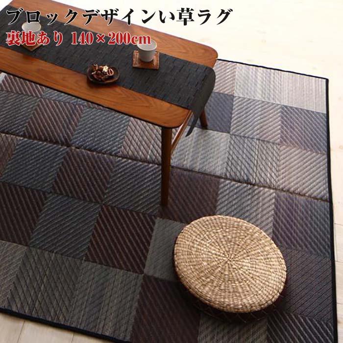 純国産ブロックデザインい草ラグ lilima リリーマ 裏地あり 140×200cm(代引不可)