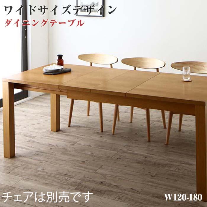最大205cm 3段階伸縮 ワイドサイズデザイン ダイニング BELONG ビロング ダイニングテーブル W120-180 (代引不可)