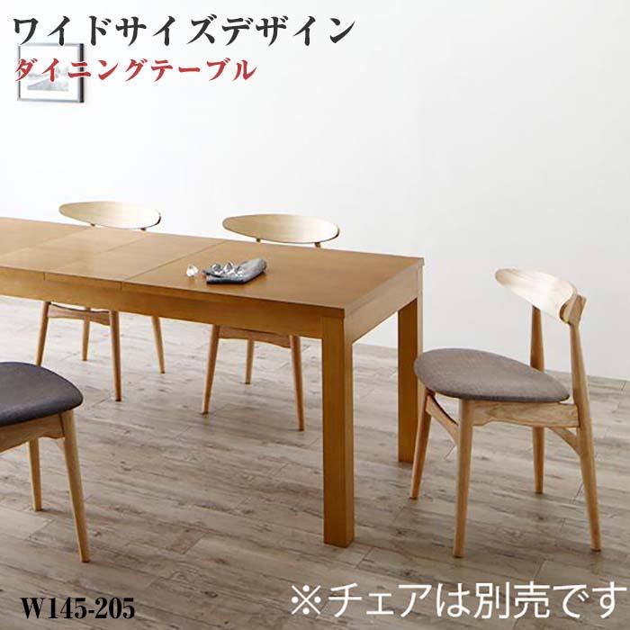 最大205cm 3段階伸縮 ワイドサイズデザイン ダイニング BELONG ビロング ダイニングテーブル W145-205 (代引不可)