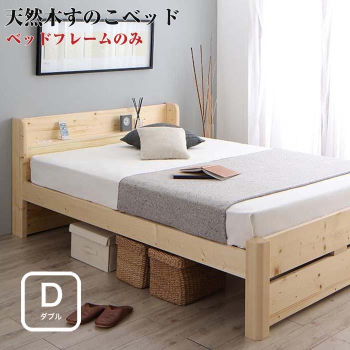 ローからハイまで高さが変えられる6段階高さ調節 頑丈天然木すのこベッド ishuruto イシュルト ベッドフレームのみ ダブル(代引不可)(NP後払不可)