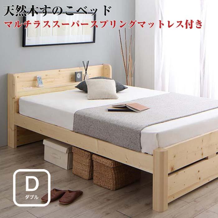 ローからハイまで高さが変えられる6段階高さ調節 頑丈天然木すのこベッド ishuruto イシュルト マルチラススーパースプリングマットレス付き ダブル(代引不可)(NP後払不可)