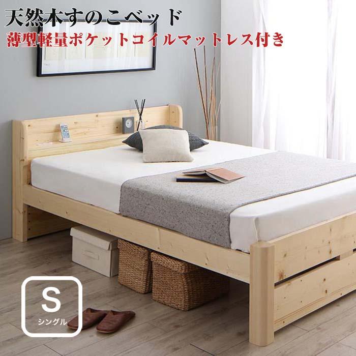ローからハイまで高さが変えられる6段階高さ調節 頑丈天然木すのこベッド ishuruto イシュルト 薄型軽量ポケットコイルマットレス付き シングル(代引不可)(NP後払不可)