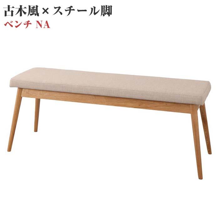 古木風 × スチール脚 ナチュラル モダンデザイン ダイニング FOLKIS フォーキス ベンチ NA 2P