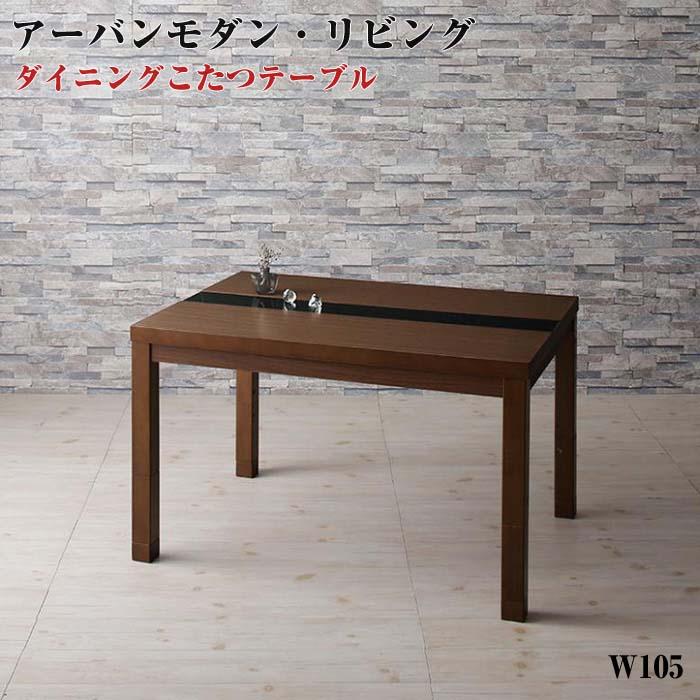 ダイニングこたつテーブル こたつ テーブル W105 こたつもソファも高さ調節 アーバン モダン リビング ダイニング Jurald ジュラルド ダイニングこたつテーブル ダイニングテーブル こたつテーブル 食卓 リビング 木目 ガラス 薄型ヒーター 温度調節機能付き おしゃれ