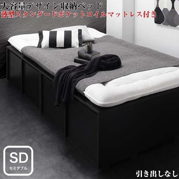 収納ベッド 衣装ケースも入る 大容量 SCHNEE シュネー 薄型スタンダードポケットコイルマットレス付き 引き出しなし セミダブルサイズ セミダブルベッド セミダブルベット(代引不可)