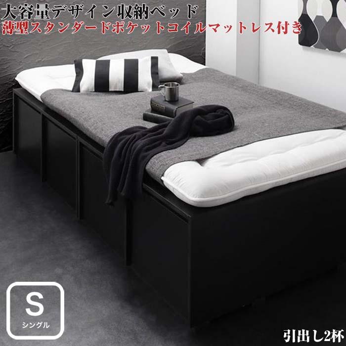 収納ベッド 衣装ケースも入る 大容量 SCHNEE シュネー 薄型スタンダードポケットコイルマットレス付き 引出し2杯 シングルサイズ シングルベッド シングルベット(代引不可)