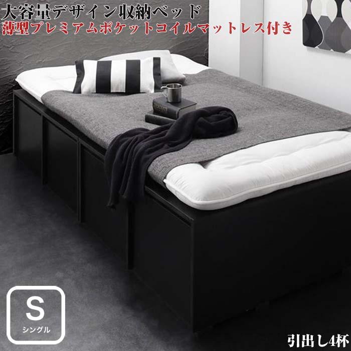 収納ベッド 衣装ケースも入る 大容量 SCHNEE シュネー 薄型プレミアムポケットコイルマットレス付き 引出し4杯 シングルサイズ シングルベッド シングルベット