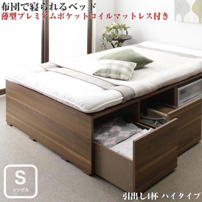 収納ベッド 布団で寝られる 大容量 Semper センペール 薄型プレミアムポケットコイルマットレス付き 引出し4杯 シングルサイズ シングルベッド シングルベット