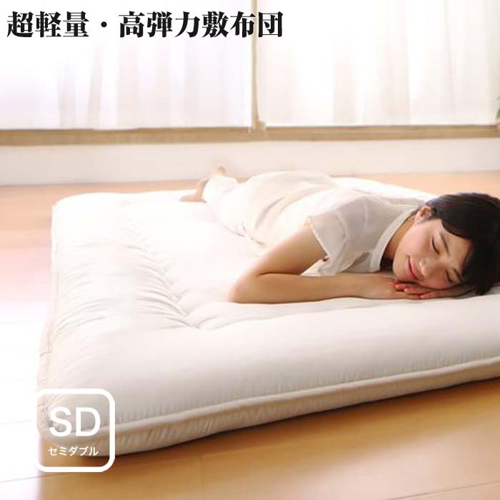 敷き布団 セミダブルサイズ テイジン V-Lap使用 日本製 体圧分散で腰にやさしい 朝の目覚めを考えた超軽量 高弾力 敷布団 セミダブル(代引不可)
