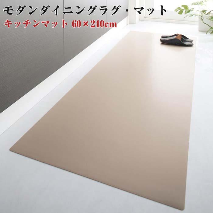拭ける はっ水 撥水 本革調 モダンダイニング ラグ マット selals セラールス キッチンマット 60×240cm(代引不可)