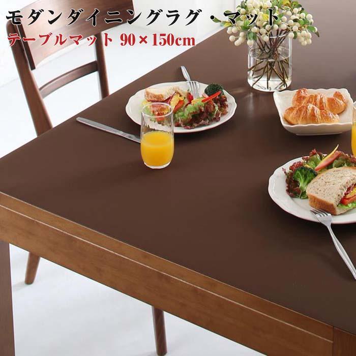 拭ける はっ水 撥水 本革調 モダンダイニング ラグ マット selals セラールス テーブルマット 90×150cm(代引不可)