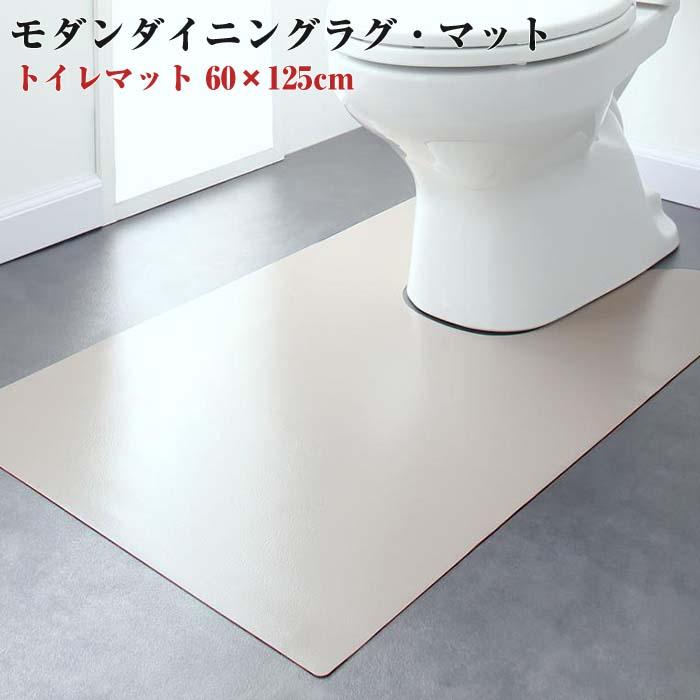 拭ける はっ水 撥水 本革調 モダンダイニング ラグ マット selals セラールス トイレマット 60×125cm(代引不可)