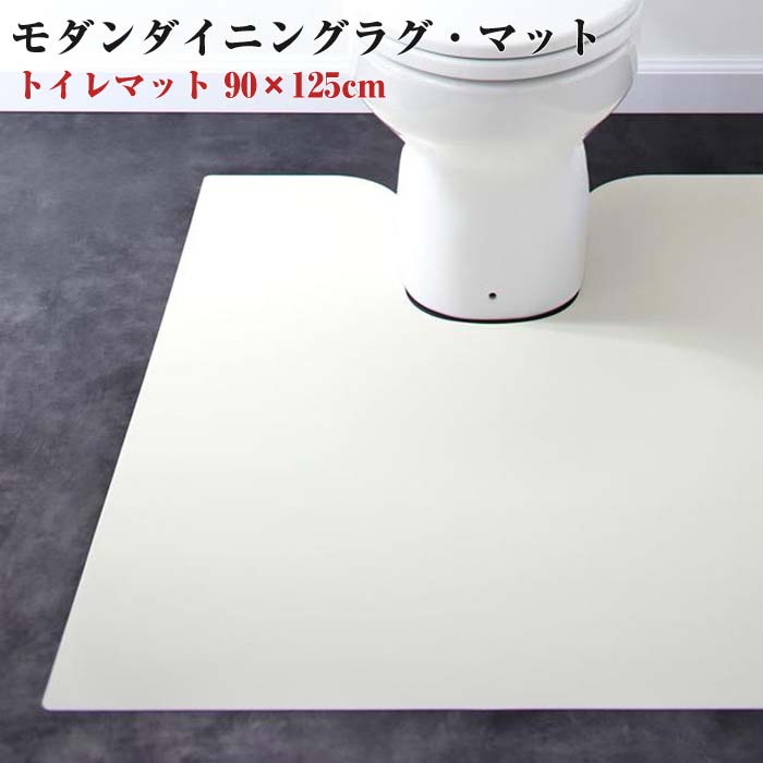 拭ける はっ水 撥水 本革調 モダンダイニング ラグ マット selals セラールス トイレマット 90×125cm(代引不可)