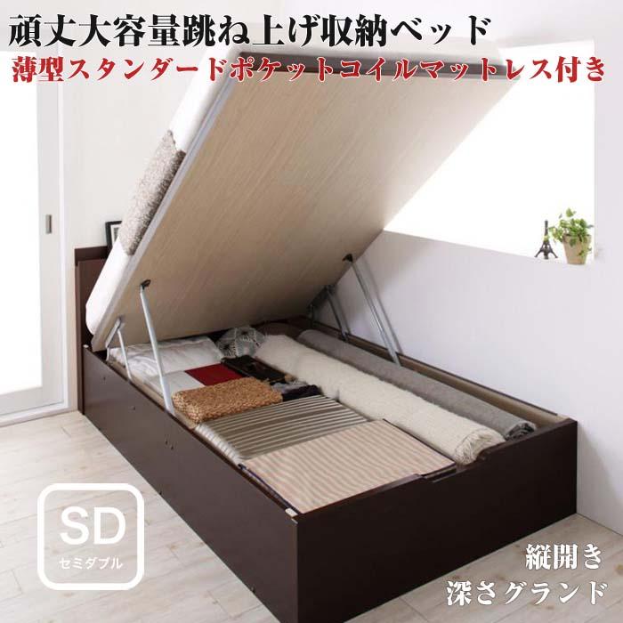 お客様組立 長く使える 国産 頑丈 大容量 跳ね上げ式ベッド 収納ベッド BERG ベルグ 薄型スタンダードポケットコイルマットレス付き 縦開き セミダブル 深さグランド(代引不可)