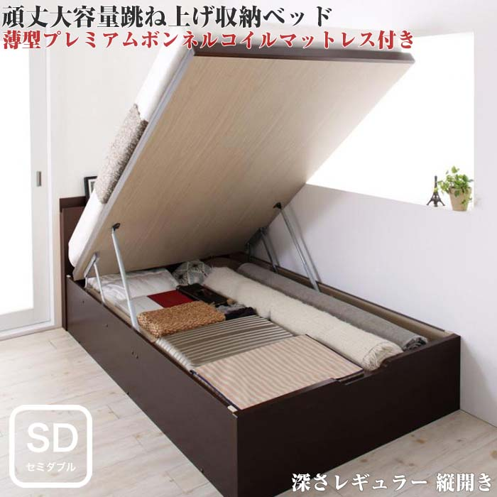 お客様組立 長く使える 国産 頑丈 大容量 跳ね上げ式ベッド 収納ベッド BERG ベルグ 薄型プレミアムボンネルコイルマットレス付き 縦開き セミダブル 深さレギュラー(代引不可)