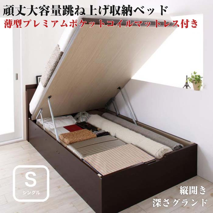 お客様組立 長く使える 国産 頑丈 大容量 跳ね上げ式ベッド 収納ベッド BERG ベルグ 薄型プレミアムポケットコイルマットレス付き 縦開き シングル 深さグランド(代引不可)