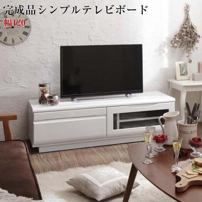 完成品 シンプルデザイン テレビ台 AVボード テレビボード WHITV ホワイティヴィ 幅120(代引不可)