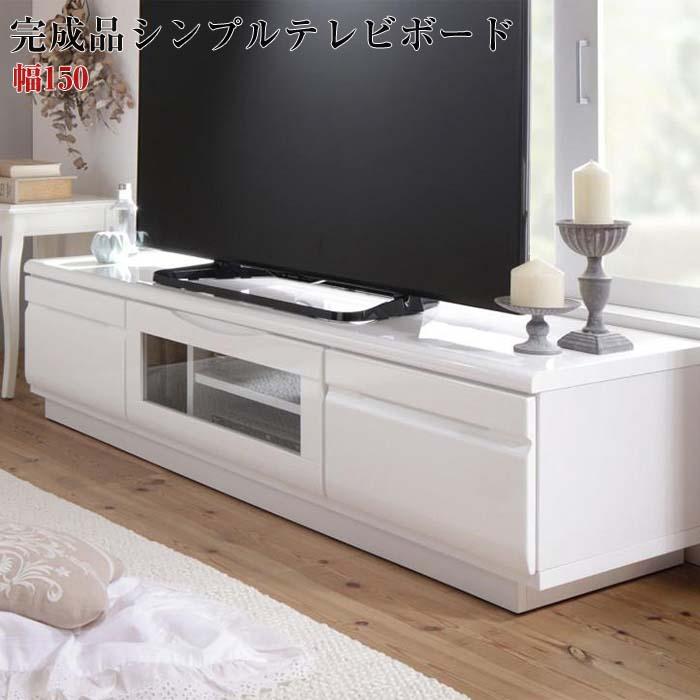 完成品 シンプルデザイン テレビ台 AVボード テレビボード WHITV ホワイティヴィ 幅150(代引不可)