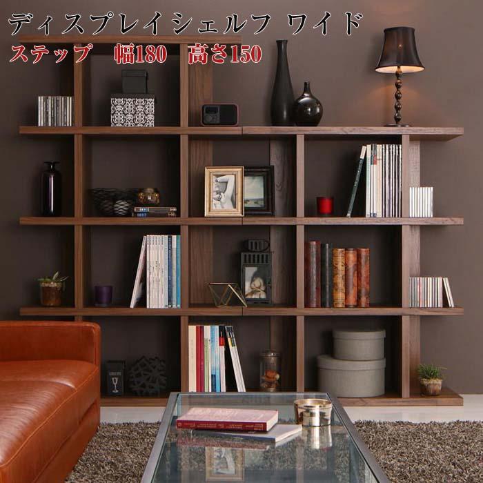 ディスプレイシェルフ ワイド Chesta チェスタ ステップ 幅180 高さ150(代引不可)