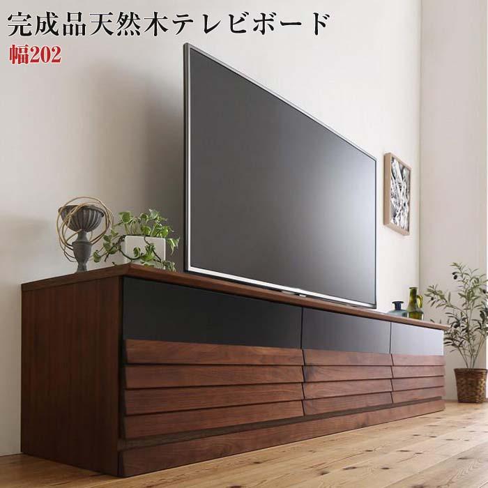 完成品 天然木 テレビボード Quares クアレス 幅202 テレビ台 AVボード サイドボード (代引不可)(NP後払不可)