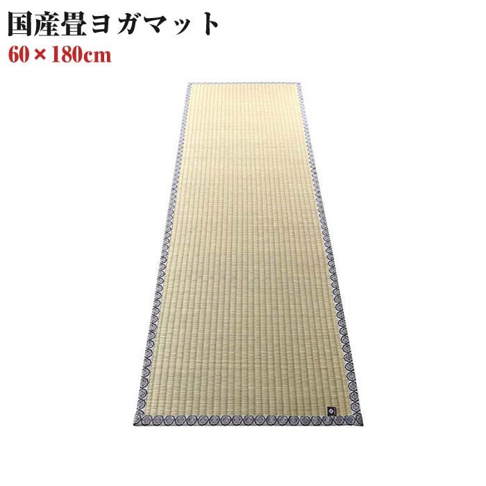 ヨガマット 11柄から選べる デザイン 国産 畳 トレーニングマット スポーツジム用品 NAGI 60×180cm(代引不可)